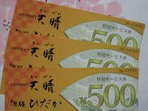 【ひょっと行こ日向。】 日向を満喫! 3,500円分の夕食券+朝食付きプラン♪