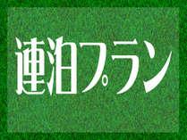 【じゃらん限定】ビジネス出張応援★晴れの国OKAYAMA★シングル連泊RCプラン【ポイント4倍】