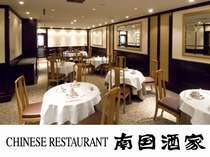 南国酒家(中華料理)