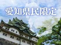愛知県民限定イメージ