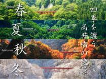 信州・高山村のシンボル=高井橋