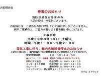 ◆重要なお知らせ◆平成29年8月19日(土)消防設備保安作業に伴う停電のお知らせ
