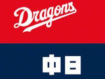 【9月1日限定!中日ドラゴンズファン限定!】温泉旅館で野球観戦!みんなで中日ドラゴンズを応援しよう!!