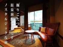 客室【羽衣棟】飛騨家具柏木工とノスタルジックな堀り炬燵