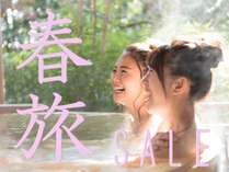【春旅】イメージ