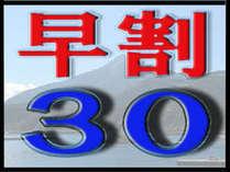 【早期割30】利尻島の秋を満喫☆利尻の海の幸1泊2食プラン