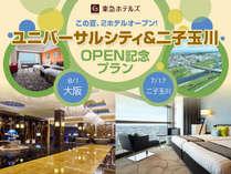 【ユニバーサルシティ&二子玉川オープン記念】プレミアムフロア(朝食付)