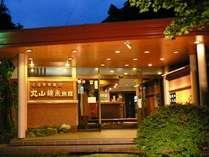 丸山鉱泉旅館◆じゃらんnet