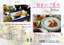 ☆【和・洋チョイス】+朝食付プラン☆