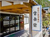 宝岳館 (岐阜県)