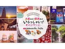 【大阪いらっしゃい】+3大特典♪選べる夕食で1泊2食付き宿泊プラン
