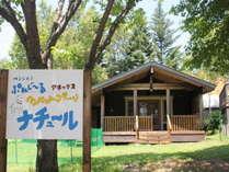 へU^ェ^U 菅平高原ダボスゲレンデまで70m ペットもOK!コテージ素泊りプラン 【ナチュール棟】
