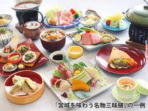 【季節限定】宮城を味わう贅沢三昧(写真は一例です)