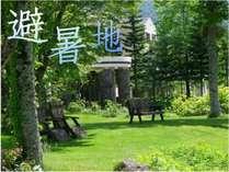 緑が涼しさを運んでくる♪標高1,040メートルの高原リゾート