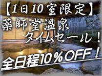 【1日10室限定タイムセール☆】今だけ全日程10%OFF!!「しゃぶしゃぶorすき焼き」選べるお鍋プラン