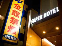当ホテルは全室禁煙でございます★
