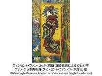「ゴッホ展 巡りゆく日本の夢」チケット付き ご宿泊プラン(朝食付)