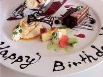≪彼・彼女の誕生日をプロデュース!≫恋に効く二人の記念日★ゆったりお部屋食とスイーツプレート♪