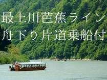 【山形満喫】お食事は三元豚を堪能!最上川芭蕉ライン舟下り乗船券付きのんびり温泉旅プラン