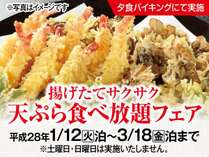 【期間限定】揚げたてサクサク天ぷら食べ放題