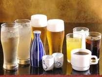 夕食は生ビール・焼酎・日本酒・サワ―・ソフトドリンク等が飲み放題!(朝食はソフトドリンクのみ)