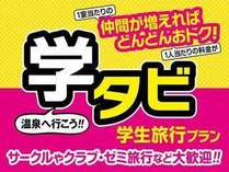 学生旅行プラン【バイキング・無料飲み放題付き!】