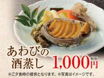 ■【2018年10月~】【別注特別料理「あわびの酒蒸し」付】1泊2食バイキングプラン