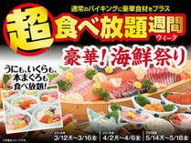 超食べ放題 海鮮祭り