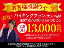 ■【お客様感謝ウィーク】2泊4食付13,000円バイキングプラン