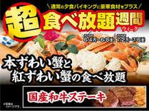 超食べ放題 蟹+国産和牛ステーキ