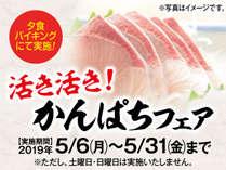 【5月平日限定】 活き活き!かんぱちフェア 1泊2食バイキング(90分飲み放題付)