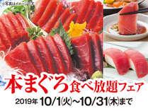10月限定!本マグロ食べ放題フェア!