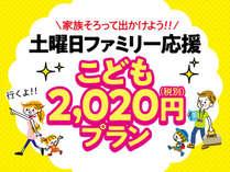 【土曜日ファミリー応援】こども2020円プラン 1泊2食付バイキング♪