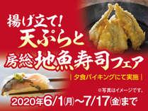 【6/1~7/17】揚げ立て!天ぷらと房総地魚寿司フェア♪