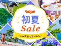 【じゃらん初夏SALE】期間限定! 「ラ・フォーレプラン」 割引セール!