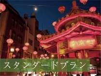 〈素泊り〉スタンダードプラン【人気観光地!南京町まで19分】