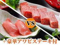 【トロ&ステーキプラン】選べるメイン!本鮪トロvs特選牛ステーキどちらを選ぶ?