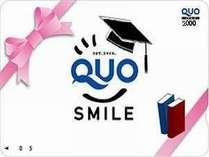 QUOカード2,000円付きプラン