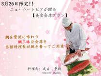 *3月25日限定プラン!!当館料理長がおくる【美食会席】を召し上がれ。
