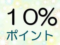 【ポイント10%!】 ポイントUPじゃらんプラン(素泊り) 【じゃらん限定】