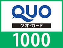 【出張応援!】QUOカード1000円分付プラン(朝食バイキング付)