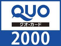 【出張応援!】QUOカード2000円分付プラン(朝食付)