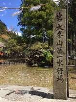 洞川龍泉寺境内にある水行場