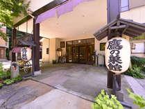 *江戸時代から続く名湯を誇る離れの宿で寛ぎの休日をお過ごし下さい。