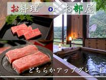 当日のお楽しみ!◎<お料理 or お部屋>どちらかがアップグレード♪