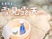 【冬季限定◇雪見風呂で一杯】『枡酒2杯』『おつまみ』『桶』の一式で露天風呂にさらなる愉しみ。