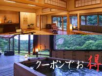 ◆クーポンでお得!◆せっかくの温泉旅行は離れで贅沢に♪クーポンを使って賢く贅沢に旅を満喫♪