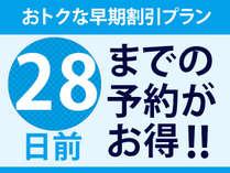 【早期予約】28日前までの予約がお得