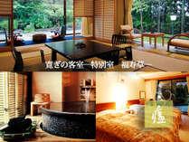 特別室「福寿草」は坪庭を眺める甕風呂が人気。