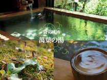 貸切風呂は無料でご利用可能。柔らかな温泉をご堪能ください